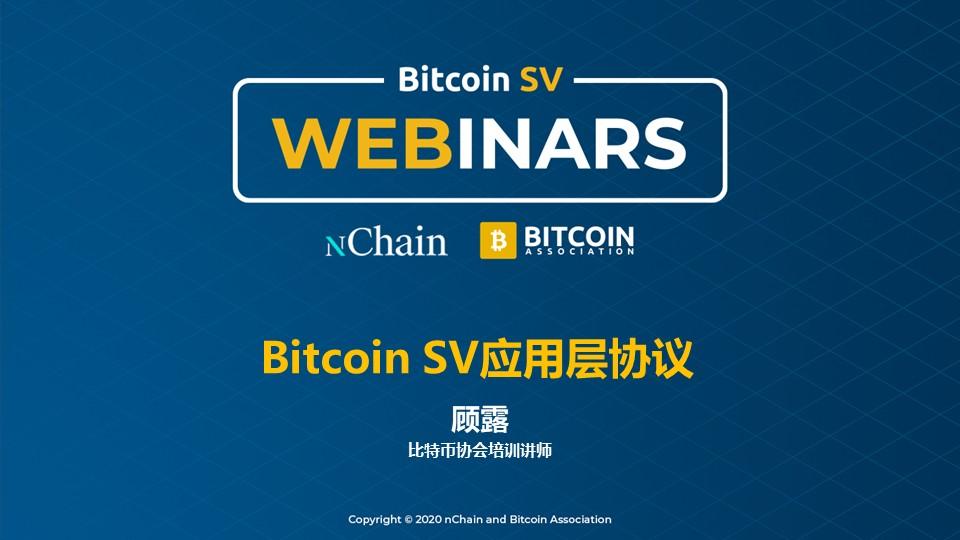 2020.10 BSV 线上研讨会:BSV 应用层协议