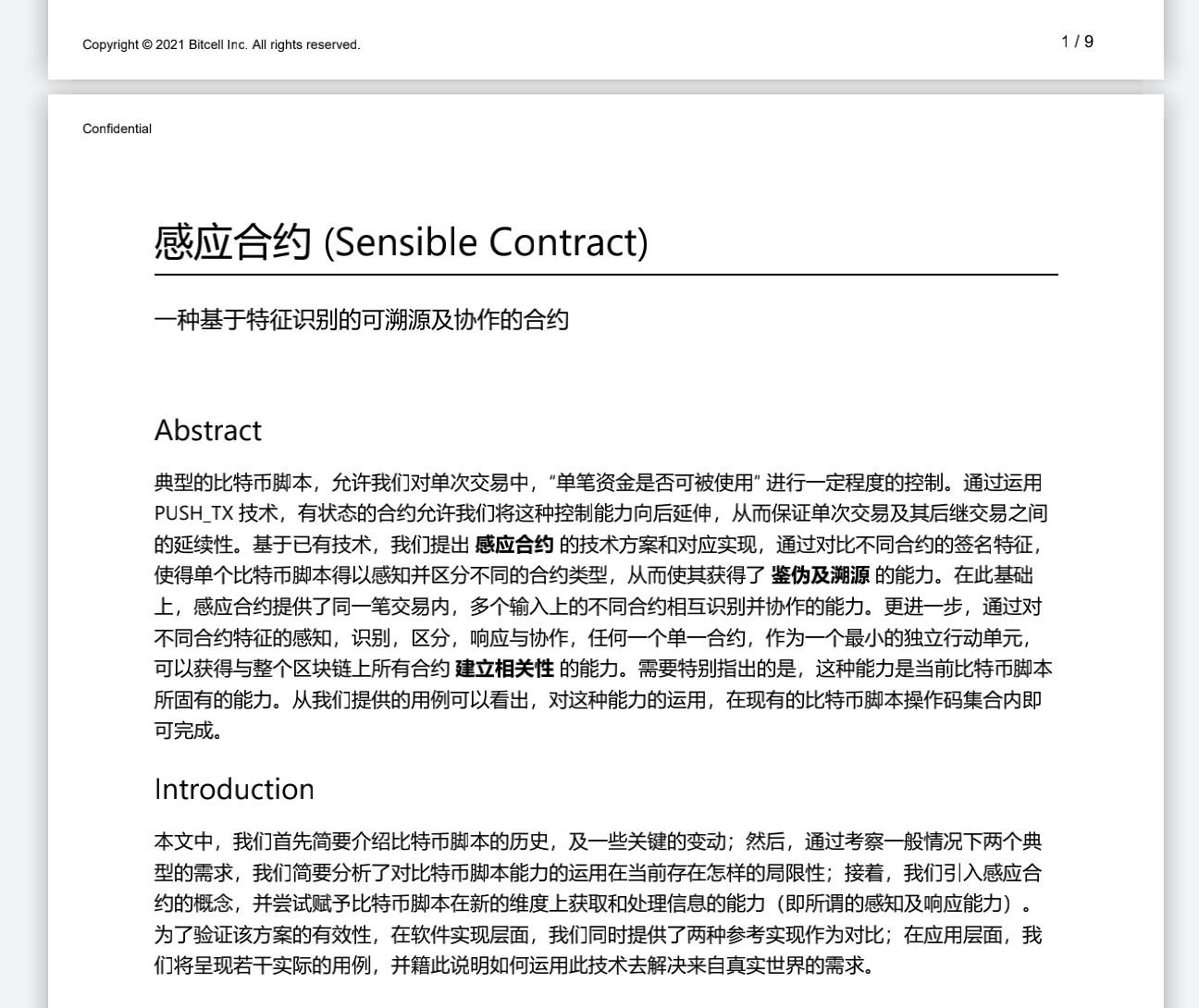 感应合约 Sensible Contract